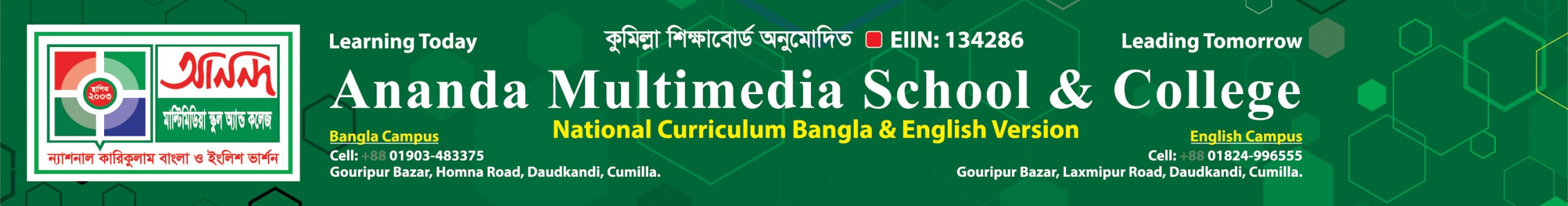 Ananda Multimedia School & College